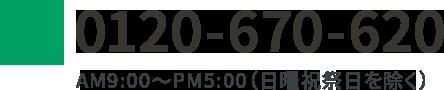 Tel:0120-670-620